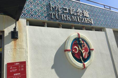 トルコ記念館へ行ってきました
